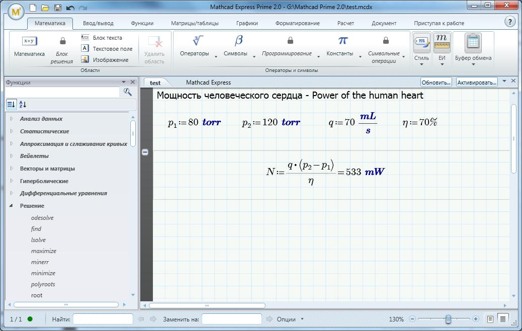 PTC Mathcad 15.0 M050 Crack + Keygen Download [2020]